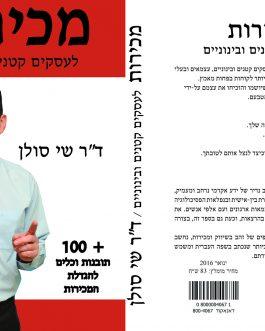 """ספר – מכירות לעסקים קטנים ובינוניים – ד""""ר שי סולן"""
